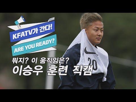 U-18 대표팀 이승우, 수원 JS컵 대비 훈련 (2015.04.21)