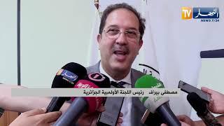 بيراف يؤكد أنه سيوظف عضويته في اللجنة الأولمبية الدولية لخدمة الرياضة الجزائرية
