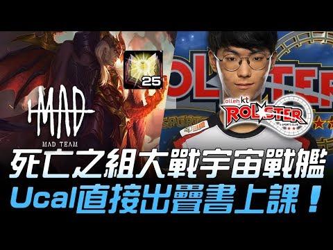 MAD vs KT 死亡之組大戰宇宙戰艦 Ucal直接出疊書上課!