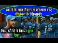 Sri Lankan players cried after loosing match , then Ms dhoni did this| 3rd ODI  | Ind vs Sl