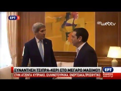 Απόσπασμα συνάντησης Πρωθυπουργού με Υπουργό Εξωτερικών των ΗΠΑ Τζον Κέρι