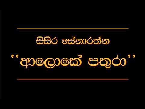 Aloke Pathura Sisira Senarathne