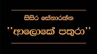 Video Aloke Pathura   Sisira Senarathne MP3, 3GP, MP4, WEBM, AVI, FLV November 2017