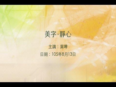 20160813大東講堂-葉曄「美字‧靜心」-影音紀錄