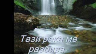 Neli Gerbafsits - Реката