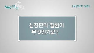 심장판막질환이란? 미리보기