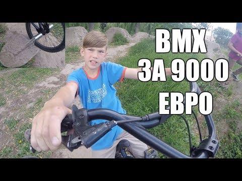 САМЫЙ ДОРОГОЙ В МИРЕ BMX ! (видео)