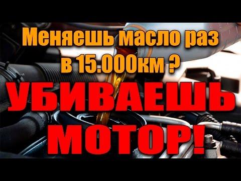 Как часто нужно менять масло? Реально ли оно может прослужить 15000 км!? Или же срок службы моторного масла...