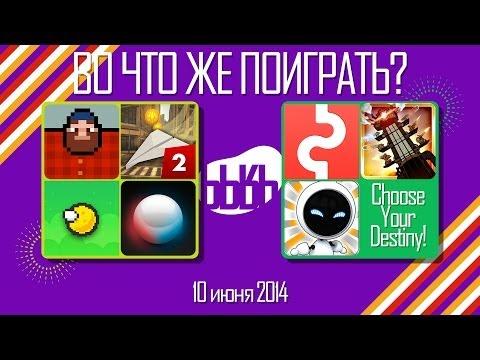 ВоЧтоЖеПоиграть!? #0014 - Еженедельный Обзор Игр на Android и iOS