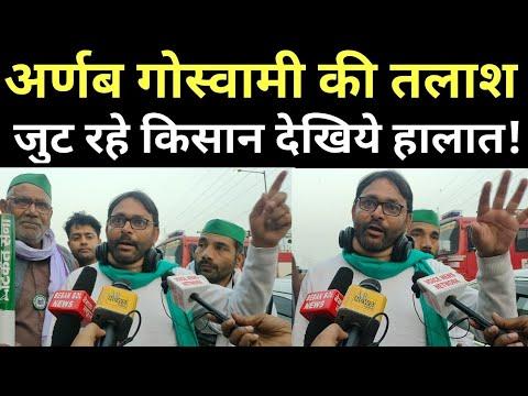 Ghazipur Border Farmer's Protest| Kisan Andolan| Latest news| Delhi Farmers Protests
