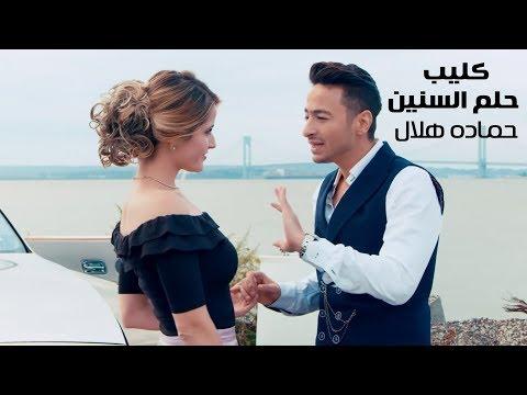 """شاهد الأغنية المصورة لحمادة هلال """"حلم السنين"""""""