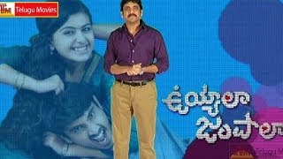 Nagarjuna Talking About Uyyala Jampala Latest Telugu Movie