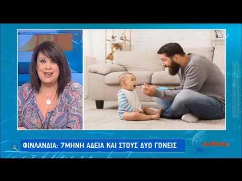 Φινλανδία – 7μηνη άδεις και στους δύο γονείς | 17/02/2020 | ΕΡΤ