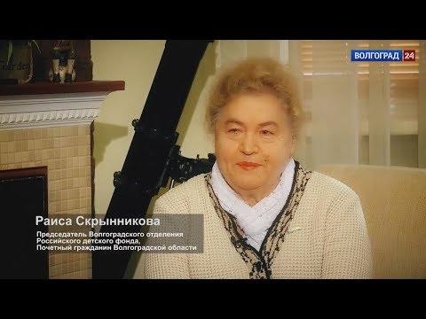 Раиса Скрынникова, председатель Волгоградского отделения Российского детского фонда