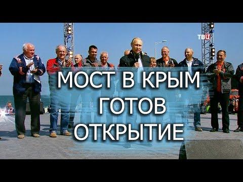 Открытие Керченского моста в Крым сегодня 2018 Видео Путин СМОГ (видео)