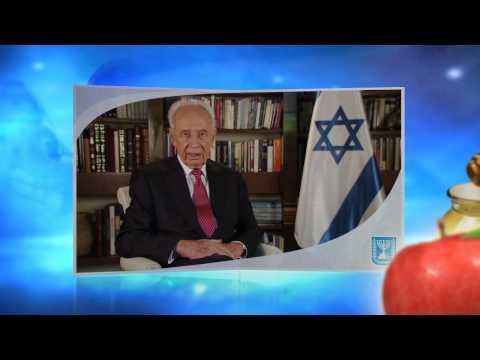 """ברכת נשיא המדינה שמעון פרס לראש השנה ה'תשע""""ג"""