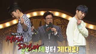 """Video """"Really Really"""" Dance Cover with Winner! [The King of Mask Singer Ep 153] MP3, 3GP, MP4, WEBM, AVI, FLV Mei 2018"""