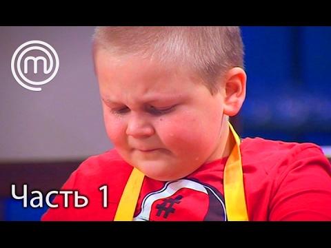 МастерШеф Діти. Сезон 2. Выпуск 5. Часть 1 из 2 от 14.02.17 (видео)