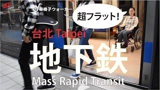 世界トップクラスのバリアフリー地下鉄 台北MRT