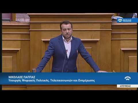 Ν.Παππάς(Υπουργ.Ψηφιακής Πολιτικής)(Ψήφος εμπιστοσύνης)(10/05/2019)