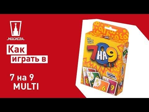 Видео - 7 на 9 Multi