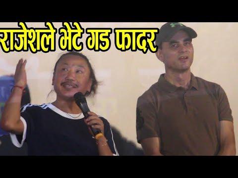 (राजेश पायल राईले भेटे गड फादर । १२ वर्षपछि अंकमाल गर्दै यसो भने । Rajesh Payal Rai । Jai Bhole - Duration: 23 minutes.)