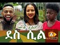 Download Lagu ደስ ሲል   DES SIL Ethiopian Movie 2018 Mp3 Free