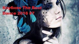 Клубняк The Best Dance 2016#7