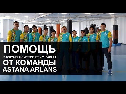 Помощь Заслуженному тренеру Украины от команды Astana Arlans