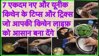 7 बहुत ही उपयोगी किचेन टिप्स और ट्रिक्स।।ज़रूर देखें।7 Basic Kitchen Tips and Trick in Hindi