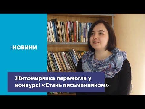 Житомирянка стала переможницею Всеукраїнського конкурсу «Стань письменником» у номінації «Поезія»