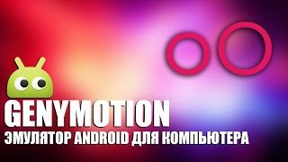 Обзор эмулятора Android от AndroidInsider.ru