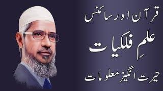 Video Dr Zakir Naik Urdu Speech    Astrology Knowledge in Quran    Amazing Disclosures MP3, 3GP, MP4, WEBM, AVI, FLV Oktober 2017