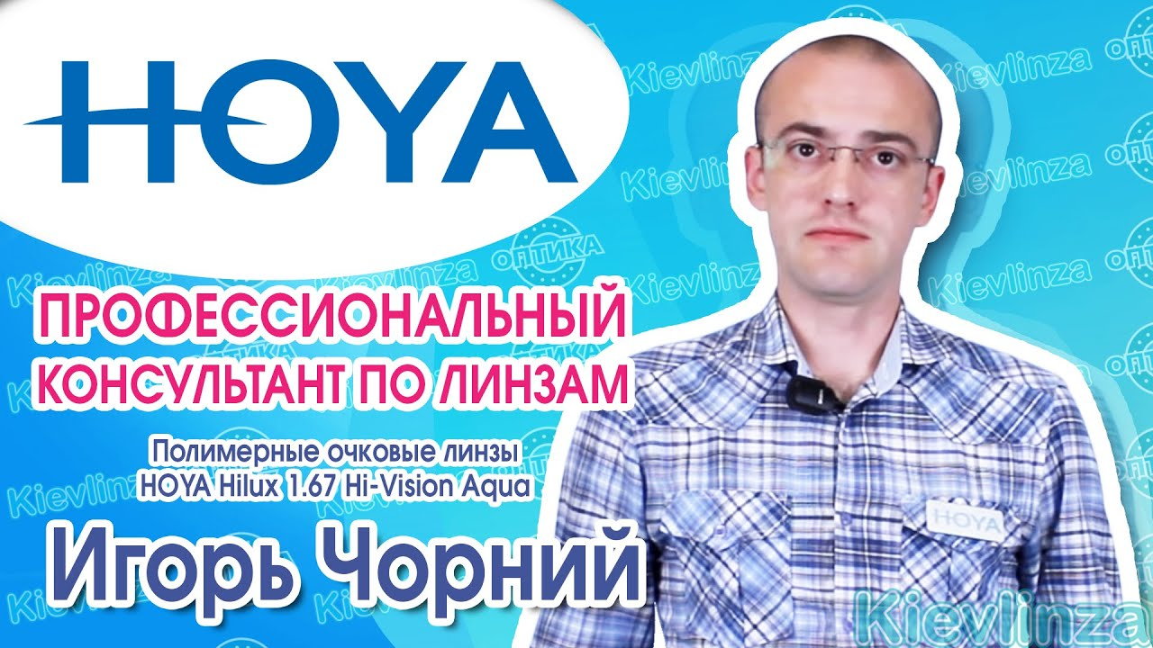 Полимерные очковые линзы HOYA Hilux 1.67 Hi-Vision Aqua