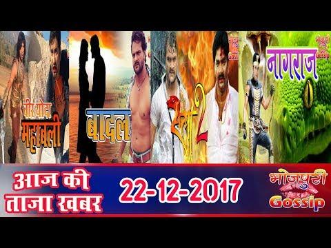 Video Aaj Ki Taza Khabar - 22 December 2017 - Bhojpuri News | Nirahua, Pawan Singh, Khesari Lal Yadav download in MP3, 3GP, MP4, WEBM, AVI, FLV January 2017
