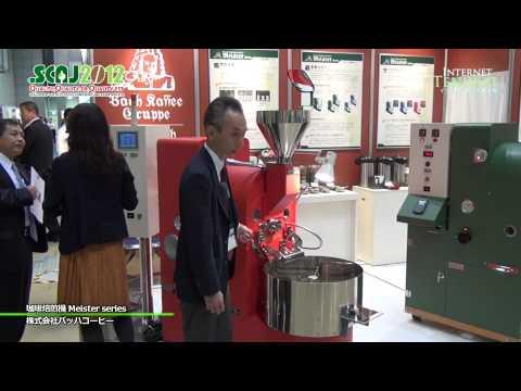 珈琲焙煎機 Meister series - 株式会社バッハコーヒー