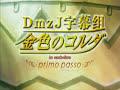 La Corda D'oro Primo Passo (Opening)