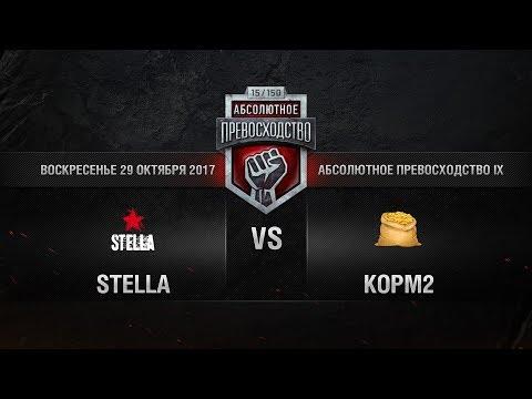 STELLA vs KOPM2. Абсолютное Превосходство IX. Финальный этап. День 2