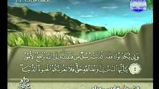 المصحف الكامل للمقرئ الشيخ فارس عباد الجزء  22