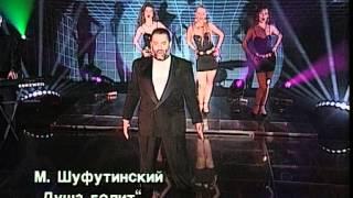 Михаил Шуфутинский Душа болит retronew