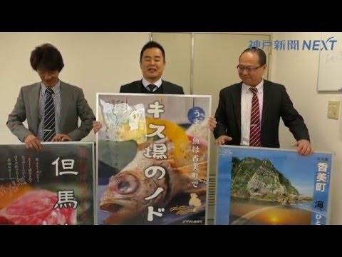 香美町の魅力をPR 公務員営業マンの奮闘