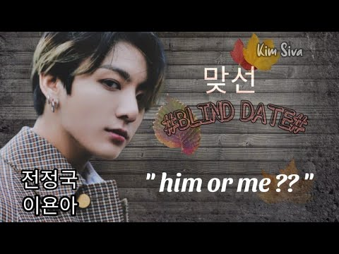 "🍂JEON JUNGKOOK STORY ""BLIND DATE"" PART 15 {him or me ?} ~ (check desk)🍂"