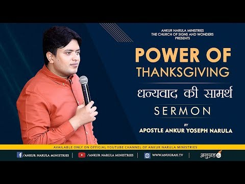 POWER OF THANKSGIVING || SERMON - APOSTLE ANKUR YOSEPH NARULA