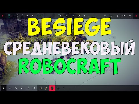 Besiege - Robocraft в средневековье!