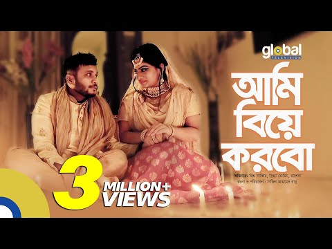 Ami Biye korbo | আমি বিয়ে করবো | Mishu Sabbir, Snigdha Momin | New Bangla Natok | Global TV Online