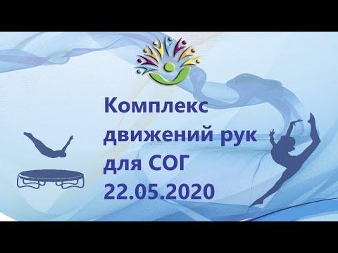 Комплекс движений рук итела дляСОГ 22.05.2020