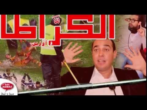صباحكم مبروك مع أيوب : أوزين يشرح شوهة الكراطة