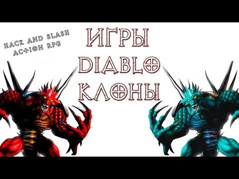 ARPG / Hack and slash игры - Diablo клоны