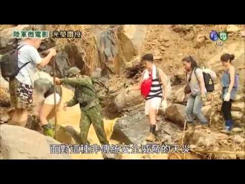 陸軍微電影 光榮讚役