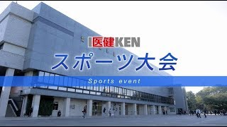 【名古屋医健スポーツ専門学校】スポーツ大会2017